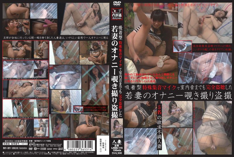 LHBB-115 Secret Microphone Records Young Wife's Shameful Affairs! Peeping at her Masturbation! Voyeurism - Young Wife, Voyeur, Vibrator, Masturbation