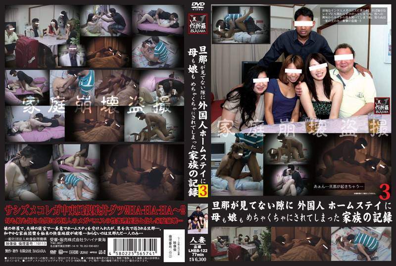 LHBB-122 free online porn The Record Of A Family Whose Stepmother And Daughter Were Fucked By A Homestay Foreigner While The