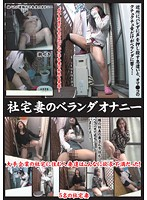 Company Assigned Wife's Veranda Masturbation 下載