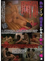 Japanese Soapland Mature VS Rookie Download