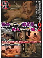 Japanese Soapland Mature VS Rookie 2 Download