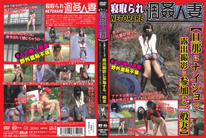 LHBS-003 Sorry My Dear I Participated To An Exhibitionist Shooting In Secret! Oh And I Also Fucked With Some Other Guys! - Shame, Outdoor, Married Woman, Adultery
