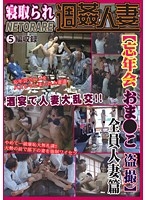 Year End P*ssy Party On Hidden Cam Voyeur Video. Married Woman Edition. Married Woman Goes Wild At Year End Party Banquet Of Married Woman Large Orgies! 下載