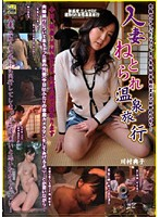 Married Woman's Cheatin' Hot Spring Trip Noriko Kawamura Download
