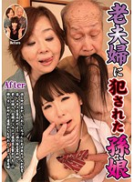 Granddaughter Violated by Elder Couple Download
