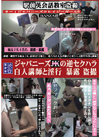 Japanese JK's reversed Sexual Harassment - Indecent act with White tutor exposed Voyeur Download