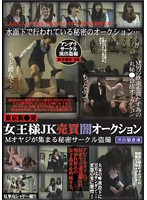 Straight Out of Shinjuku Tokyo. Queen JK Buying And Selling Underground Auction. Masochist Dirty Old Men Frequent A Secret Club. Caught On Hidden Cam Voyeur Video 下載