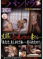 """The Wives Who Were Sold By Their Husbands... """"Honey, Have I Been... Sold?"""" 180 Minutes Download"""