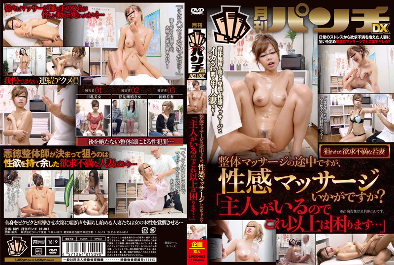 LPGX-003 jav japanese I Know You're Still In The Middle Of Your Chiropractic Massage, But How How About An Erotic Massage?