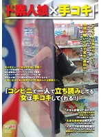 [The Girl Standing In The Convenience Store Reading A Book Gave Me A Handjob!] 下載
