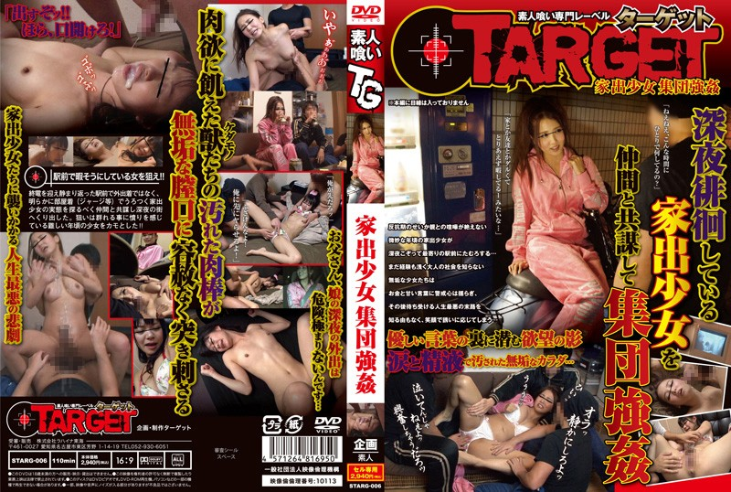 STARG-006  Barely Legal Runaways' Gang Bang Paradise – Cute Young Girls Like This Shouldn't Be Out Wandering