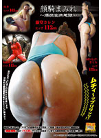 Face-Sitting Fuck Fest An Explosive Ass Woman In Sexual Hell Download