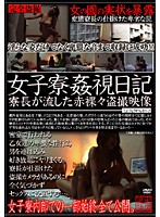 Cunningly Video Taping the Woman's Dormitory. Naked Video of Voyeur from the Dormitory Leader Download