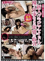 Hidden Cam Voyeur Videos! Underground Entertainment Scoops Unleashed. Fresh Face The Gravure Idol Engages In Naked Obscene Transactions To Get Work. Download