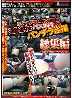 Elite Business man's Hobby Is To Shoot Voyeur Photography Of Panty Shots Inside A Commuter Bus. Highlights 下載