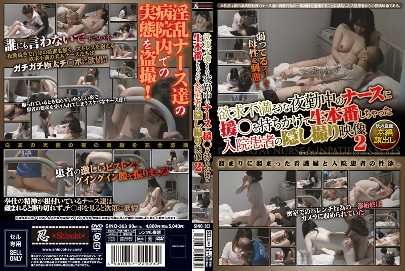 SINO-363 japanese porn tube Footage Secretly Filmed By A Hospitalized Patient Of How He Offered Money To A Night Shift Nurse Who