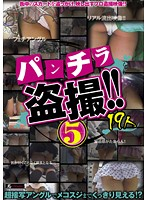 Hidden Cam Panty Shot!! 5 19 Girls 下載
