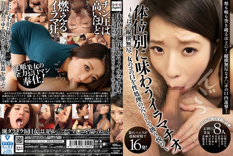 AGEMIX-307 porn japanese Nene Kinoshita Anna Uno Savor Deep Throat Face-Fucking From Different Positions ~The Ecstasy Of Turning A Girl's Mouth Into