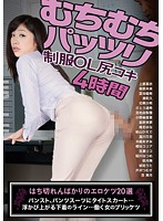 Plump Uniformed Asses Getting Rubbed 4 Pantyhose, Pant Suits, Tight Skirts... Seeing The Raised Lines Of Their Panties... Working Womens' Tender Asses Download