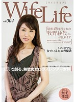 WifeLife Vol.004 Sayo Makino, Born In Showa Year 46, Is Going Cum Crazy She Was 45 Years Old When We Filmed This Tits 85/Waist 58/Hips 87 87 Download
