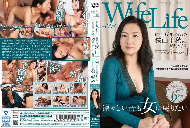 WifeLife Vol.008 Chiaki Sayama, Born In Showa Year 41, Is About To Get Wild She Was 50 At The Time Of Filming Her Body Measurements From Her Tits To Her Ass Are 98/62/89 89