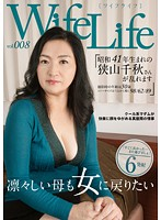WifeLife Vol.008 Chiaki Sayama, Born In Showa Year 41, Is About To Get Wild She Was 50 At The Time Of Filming Her Body Measurements From Her Tits To Her Ass Are 98/62/89 89 Download