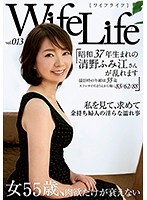 WifeLife vol.013 - Fumie Shino Born In 1962 Gets Wild - 55 Years Old When Filmed - Bust Waist Hip 85/62/ 88 下載
