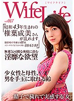 Wife Life Vol.017 Narumi Shiiba, Born In Showa Year 43, Is About To Get Busy She Was 48 Years Old At the Time Of Filming Her Three Body Sizes Are 88/61/88 88 (h_213eleg00017ps)