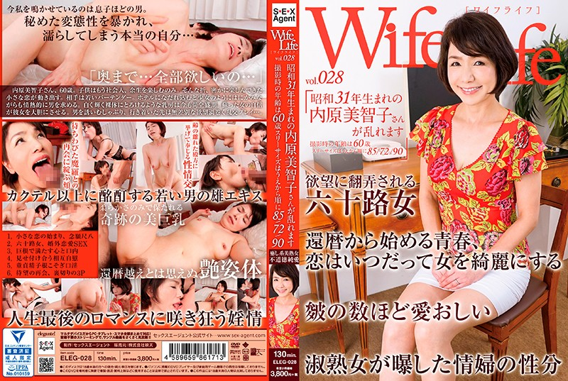 ELEG-028 WifeLife Vol.028 Michiko Uchihara Was Born In Showa Year 31 And Now She's Going Cum Crazy She Was 60 Years Old At The Time Of Filming Her 3 Sizes From The Top To The Bottom Are 85/72/90 90