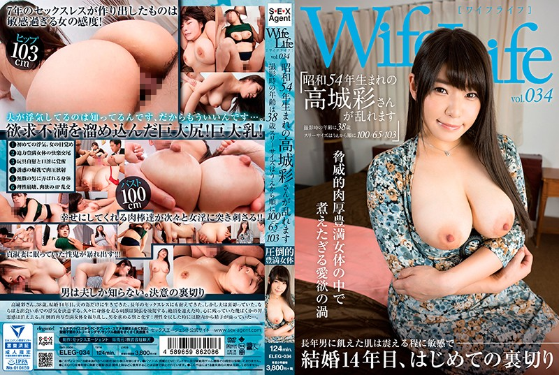 ELEG-034 freejav Aya Takashiro WifeLife Vol.034 Aya Takajo Was Born In Showa Year 54 And Now She's Going Cum Crazy She Was 38 At