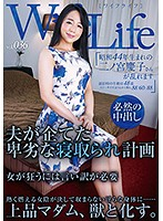 WifeLife Vol.036 Keiko Ninomiya Was Born In Showa Year 44 And Now She's Going Cum Crazy She Was 48 At The Time Of Filming Her Three Body Sizes Are, From The Top, 88/60/88 88 Download