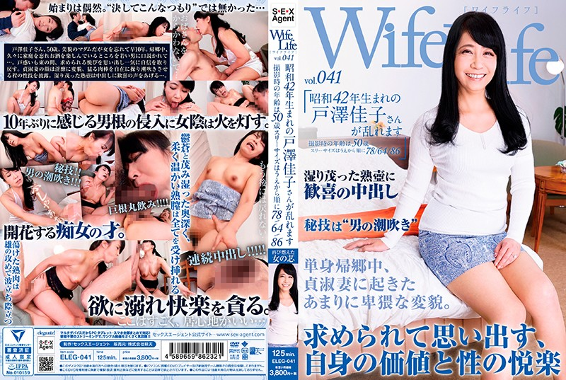 ELEG-041 xxx movie Yoshiko Tozawa WifeLife Vol.041 Yoshiko Tozawa Was Born In Showa Year 42 And Now She's Going Cum Crazy She Was 50