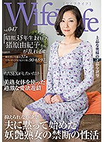 WifeLife Vol. 047. Yukiko Ihara, Who Was Born In 1960, Goes Wild. 57 Years Old At The Time Of Filming, Her Measurements From Top To Bottom Are 90/65/ 97 Download