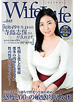 WifeLife Vol. 048. Born In 1974, Shiho Terashima Goes Wild. She's 44 Years Old At The Time Of Filming. Her Vital Statistics From Top To Bottom Are 102/65/ 94 Download