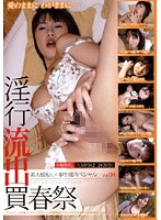 Hot Leaked Whore Festival: 8 Amateur Girls 4 Hour Special vol. 04 Download