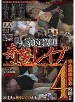 Beautiful Private Tutor Surprise Rape: Complete Filthy Movie 4 Hours Filmed Download