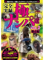 Completely True Stories Extreme Picking Up Girls Vol.2 Biker Gang Edition Download