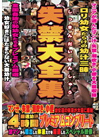 Lots of Pussy Juice Incontinence Squirting Piss Selection: Big Juice Collection 下載