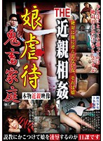 THE Close Related Gangbang Brutal Home Schooling 下載