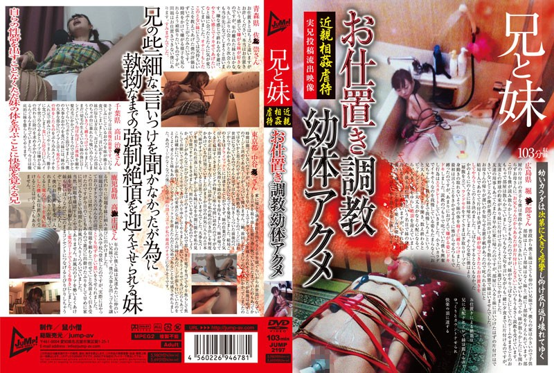 JUMP-2197 Brother and Little Sister Incest: Punishment Training Body Orgasm - Youthful, Training, Sister, Relatives, Humiliation