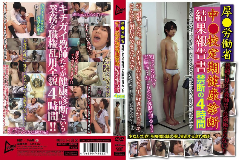 JUMP-2334 jav porn streaming School Health Examination – Forbidden 4 Hours With Perverted Teachers!