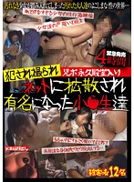 Barely Legal Porn Hall of Fame. The Barely Legal Girls Who Became Famous after Being Raped, Filmed and Posted Online 下載