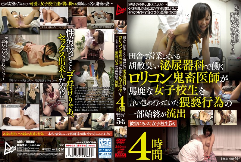 JUMP-4021 super-arsenal.ru A Lolicon Loving Rough Sex Doctor Who Works At A Suspicious Urology Department In The Country Is