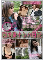 Yasu and San's Apartment Wife. Journal of Picking Up Girls No. 2 Download