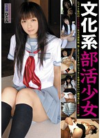 Bookish Barely Legal After-school Club Girl The Photography Club's Hitomi Download
