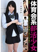 Girls In Athletic Clubs: Black-Haired Ballet Girl With A Great Personality - Ballet Club - Yurika 下載