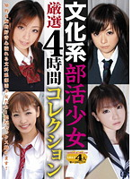 Barely Legal After-school Club Girl: Culture Club- Carefully Selected Highlights- 4-Hour Collection Download