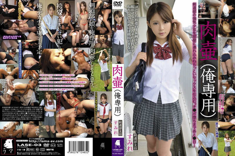 LASE-03 japanese porn movie Meat Jar (For My Personal Use) Kendo Club Captain Sumire