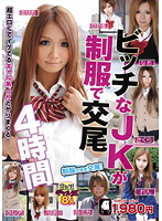 Schoolgirl Bitches Fucking in Uniform: 4 Hour Special Download