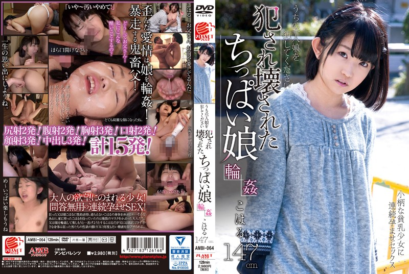 AMBI-064 jav movies A Little Girl Gets Raped And Her Mind Blown Koharu